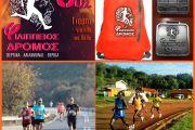 ΔΕΛΤΙΟ ΤΥΠΟΥ -8ος Φιλίππειος δρόμος 14,5χλμ - City trail 4,5km - Συμμετοχή του Κενυάτη δρομέα Amos Coech