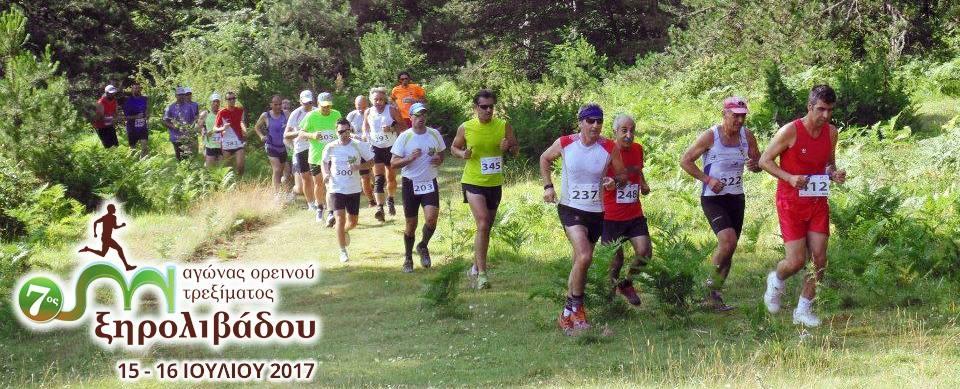 8ος Αγώνας Ορεινού Τρεξίματος Ξηρολιβάδου - Προκήρυξη