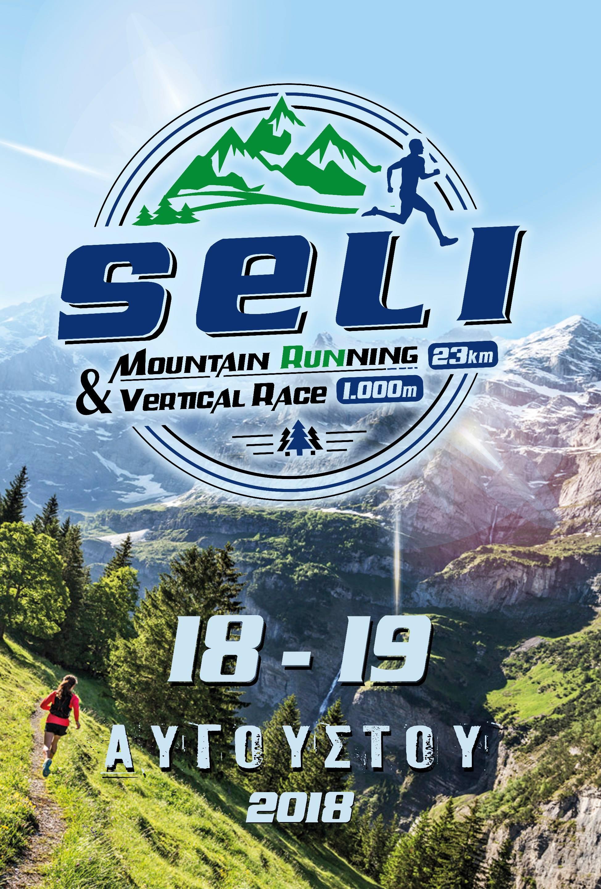 Seli mountain running 23χλμ & Vertical race 1χλμ - Σάββατο 18 και Κυριακή 19 Αυγούστου